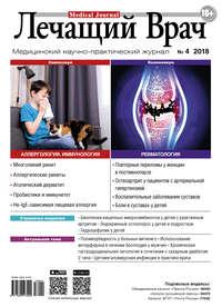 Журнал «Лечащий Врач» №04\/2018