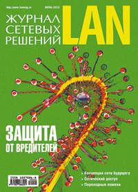 Журнал сетевых решений \/ LAN №06\/2010