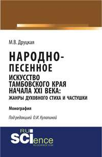 Народно-песенное искусство Тамбовского края начала ХХI века: жанры духовного стиха и частушки