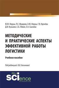 Методические и практические аспекты эффективной работы логистики