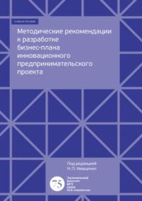 Методические рекомендации к разработке бизнес-плана инновационного предпринимательского проекта