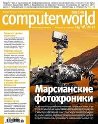 Журнал Computerworld Россия №19\/2012