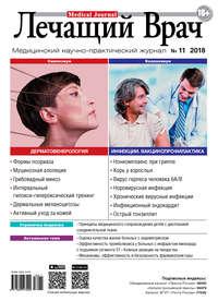 Журнал «Лечащий Врач» №11\/2018