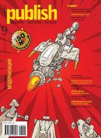 Журнал Publish №09\/2012