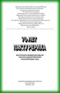 70 лет пакту Рериха. Материалы международной научно-общественной конференции. 2005