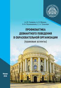 Профилактика девиантного поведения в образовательной организации (правовые аспекты)