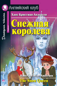 Снежная королева \/ The Snow Queen