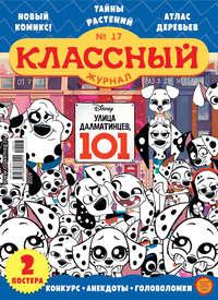Классный журнал №17\/2019