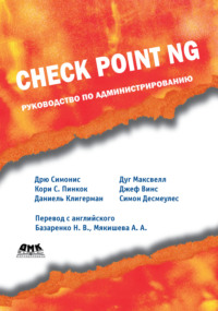 Check Point NG. Руководство по администрированию