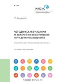 Методические указания к выполнению экономической части дипломных проектов. (специализация «Открытые горные работы»)