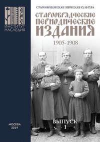 Старообрядческая певческая культура. Выпуск 1. Старообрядческие периодические издания 1905–1908 гг.