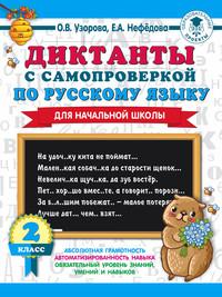 Диктанты с самопроверкой по русскому языку. 2 класс