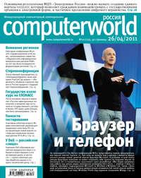 Журнал Computerworld Россия №10\/2011