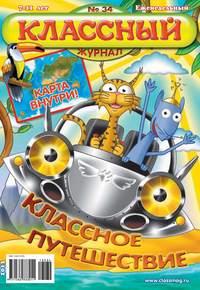 Классный журнал №34\/2013