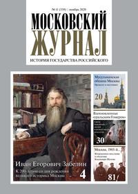 Московский Журнал. История государства Российского №11 (359) 2020