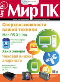 Журнал «Мир ПК» №09\/2011