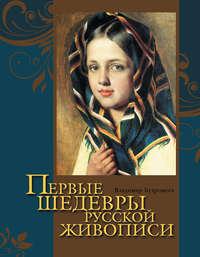 Первые шедевры русской живописи
