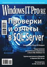 Windows IT Pro\/RE №06\/2015