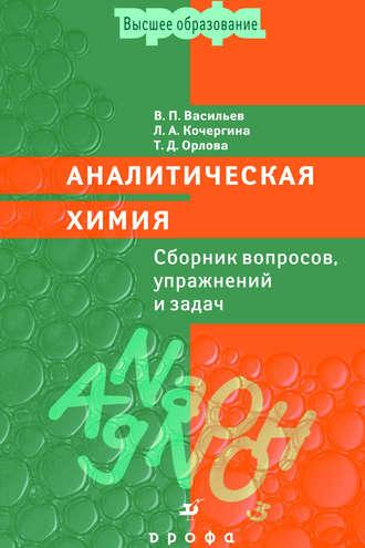 Решение задач васильева по химии решение задачи 1487