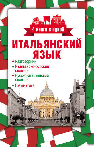Большой итальянско-русский словарь » мир книг-скачать книги бесплатно.