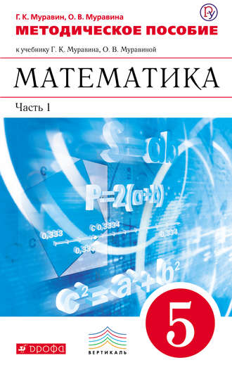 Умк по математике.