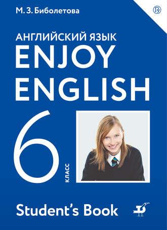 Гдз: английский язык 6 класс биболетова, денисенко учебник.