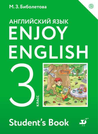М  З  Биболетова, Английский язык  Enjoy English  3 класс