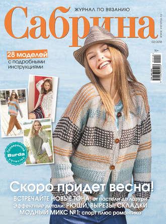 Сабрина. Журнал по вязанию. №02 2018 – скачать pdf на ЛитРес, t4 9ff63d4b107