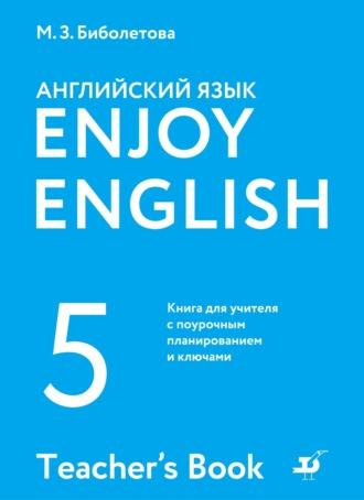 Учебник, рабочая тетрадь, книга для учителя к учебнику enjoy.