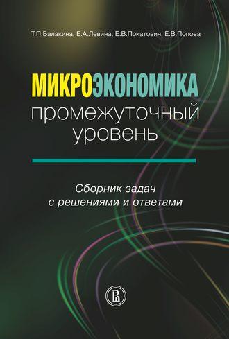 Покатович микроэкономика задачи и решения решение задач по филиппову
