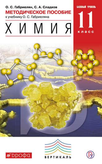 Гдз по химии за 11 класс к учебнику «химия. 11 класс» о. С. Габриелян.