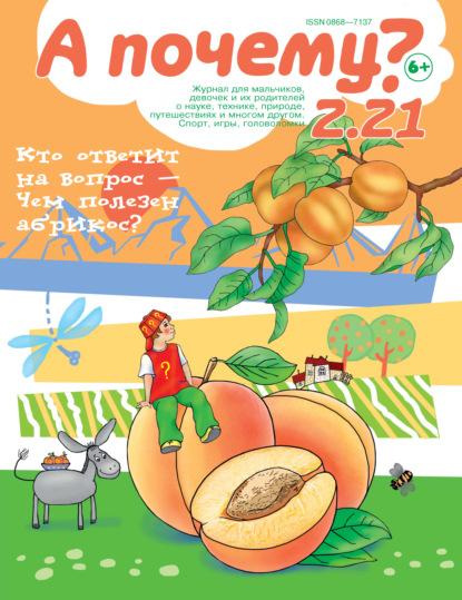 А почему? №02/2021 / Журнал для мальчиков, девочек и их родителей о науке,  технике, природе, путешествиях и многом другом – скачать pdf на ЛитРес