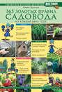 365 золотых правил садовода на каждый день года