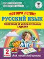 Повтори летом! Русский язык. Полезные и увлекательные задания. 2 класс