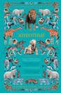 Животные. Иллюстрированный гид