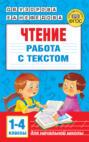 Чтение. Работа с текстом 1–4 классы