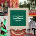 Башкиры Перми: история и культура