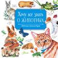 Хочу всё знать о животных