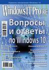 Windows IT Pro\/RE №08\/2015