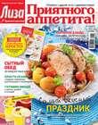 Журнал «Лиза. Приятного аппетита» №12\/2015