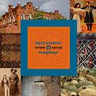 Грузины Перми: история и культура