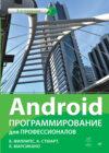Android. Программирование для профессионалов (pdf+epub)