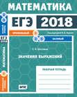 ЕГЭ 2018. Математика. Значения выражений. Задача 9 (профильный уровень). Задачи 2 и 5 (базовый уровень). Рабочая тетрадь