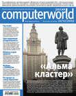 Журнал Computerworld Россия №42\/2009