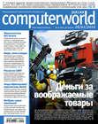 Журнал Computerworld Россия №02\/2010