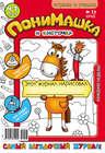 ПониМашка. Развлекательно-развивающий журнал. №17 (апрель) 2012