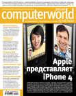 Журнал Computerworld Россия №19-20\/2010