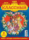 Классный журнал №13\/2018