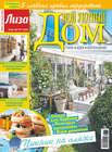 Журнал «Лиза. Мой уютный дом» №08\/2018