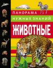 Животные. Панорама нужных знаний